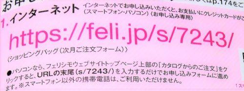 フェリシモクーポン,フェリシモ割引コード,フェリシモ媒体番号,フェリシモクーポン最新,フェリシモクーポン2019,フェリシモカタログクーポン