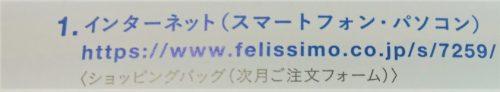 フェリシモクーポン,フェリシモ媒体番号,フェリシモクーポン2019年8月,フェリシモ媒体番号最新, Sunny Clouds